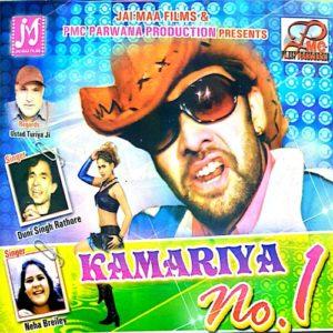 Kamariya No.1 - Musicfry.in