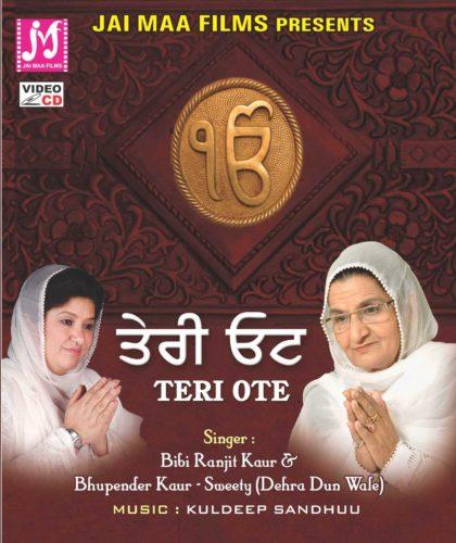 Bibi Ranjit Kaur, Bhupender Kaur (Sweety)