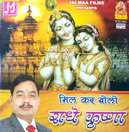 Mil Kar Bolo Radhey Krishna - musicfry